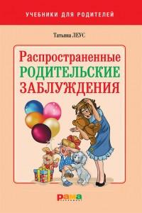 Книга Распространенные родительские заблуждения