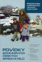 Книга Рассказы современных чешских писателей