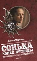 Книга Сонька. Конец легенды