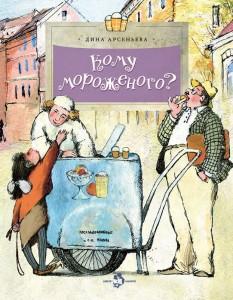 Книга Кому мороженого?