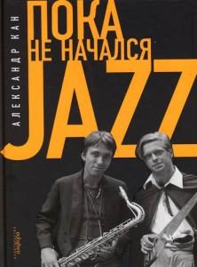 Книга Пока не начался Jazz