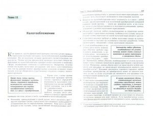 фото страниц Проверка чистоты сделки. Необходимые шаги к успешному ведению бизнеса #4