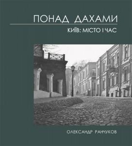 Книга Понад дахами. Київ. Місто і час