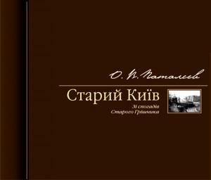 Книга Старий Київ: Зі спогадів Старого Грішника
