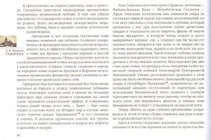 фото страниц Старий Київ: Зі спогадів Старого Грішника #2