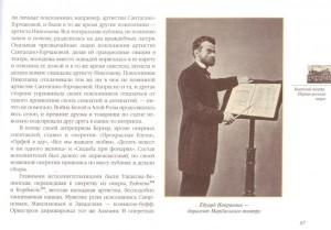 фото страниц Старий Київ: Зі спогадів Старого Грішника #3
