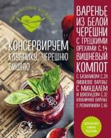 Книга Консервируем клубнику, черешню, вишню