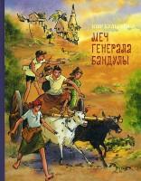 Книга Меч генерала Бандулы