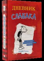 Книга Дневник Слабака