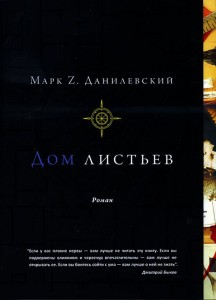 Книга Дом листьев