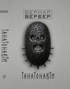 Книга Танатонавти