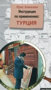 Книга Инструкция по применению: Турция