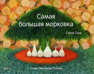 Картинки по запросу книга Самая большая морковка