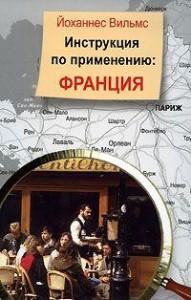 Книга Инструкция по применению: Франция