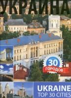 Книга Украина. 30 городов