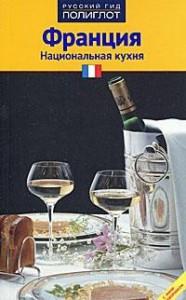 Книга Франция. Национальная кухня