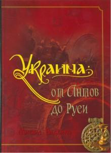 Книга Украина: от Антов до Руси