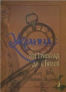 Книга Украина: от Триполья до Антов