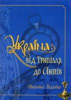 Книга Україна: від Трипілля до Антів