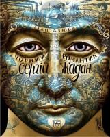 Книга Чорний романтик Сергій Жадан