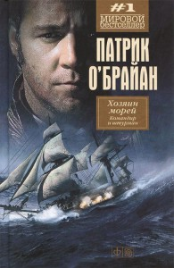 Книга Хозяин морей. Командир и штурман