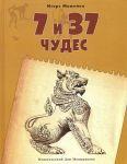 Книга 7 и 37 чудес. Книга 2. От Африки до Индии