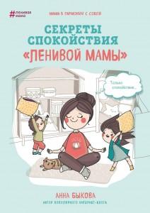 фото страниц Секреты спокойствия 'ленивой мамы' #2