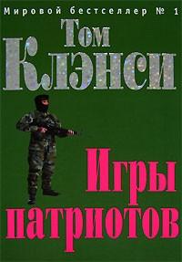 Книга Игры патриотов