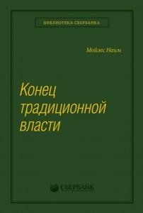 Книга Конец традиционной власти