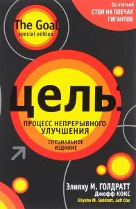 Книга Цель. Процесс непрерывного улучшения