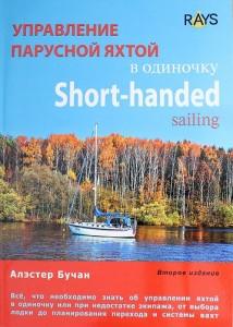 Книга Управление парусной яхтой в одиночку