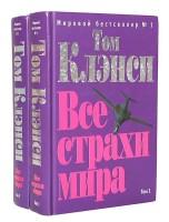 Книга Все страхи мира (комплект из 2 книг)