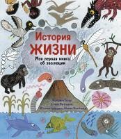 Книга История жизни. Моя первая книга об эволюции