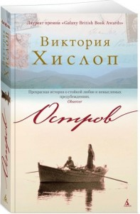 Книга Остров