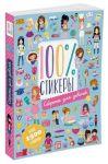 Книга 100% стикеры 'Секреты для девочек'