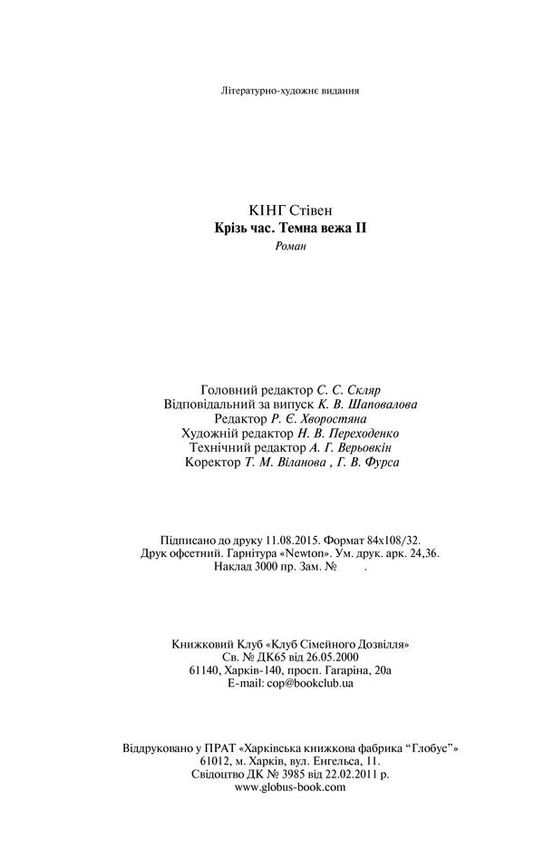 Крiзь час. Темна вежа 2 (Стівен Кінг) купить книгу в Киеве и Украине. ISBN  978-966-14-5070-6 b0fd6c91bc3b2
