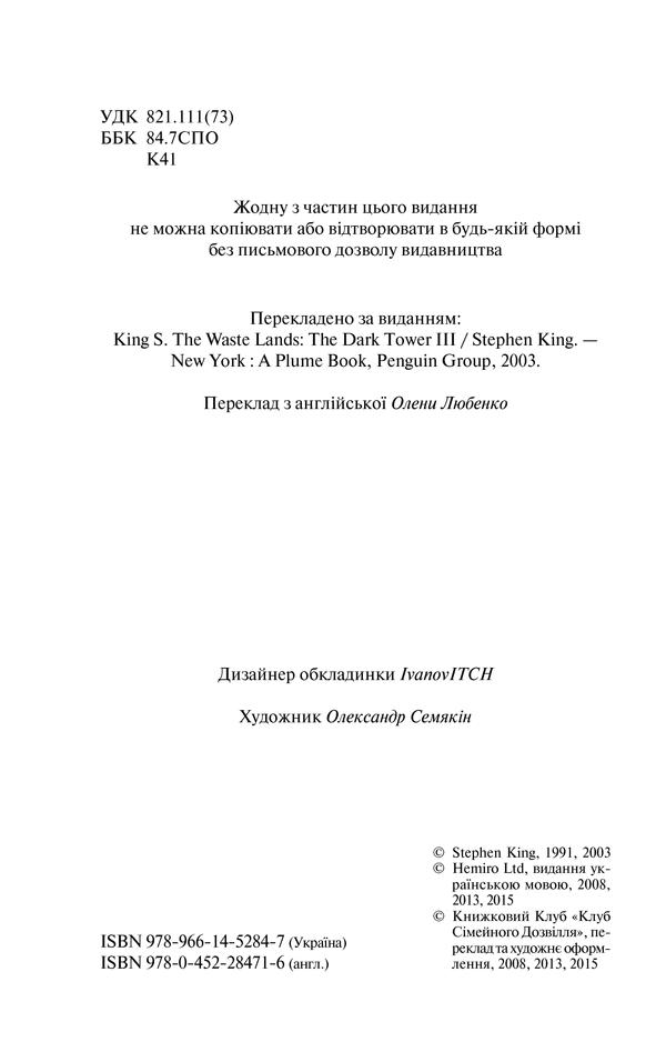 Темна вежа 3 (Стівен Кінг) купить книгу в Киеве и Украине. ISBN 978-966-14-5284-7 7cff32ceecc23