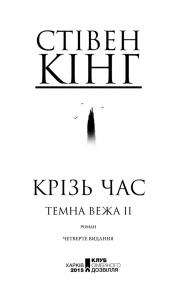 Темна вежа (суперкомплект з 8 книг) Стівен Кінг купить книгу в Киеве ... d3342efff9d21