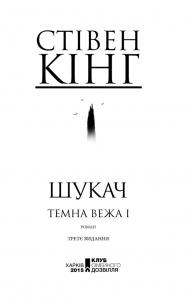 Темна вежа (суперкомплект з 8 книг) Стівен Кінг купить книгу в Киеве ... 3726817f8989c