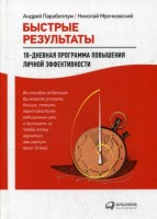 Книга Быстрые результаты. 10-дневная программа повышения личной эффективности