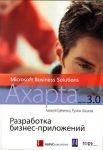 Книга Разработка бизнес-приложений в Microsoft Business Solutions - Axapta версии 3.0 (+CD)