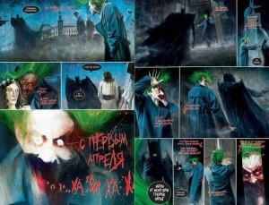 фото страниц Бэтмен. Лечебница Аркхем. Дом скорби на скорбной земле #3