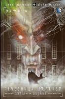 Книга Бэтмен. Лечебница Аркхем. Дом скорби на скорбной земле
