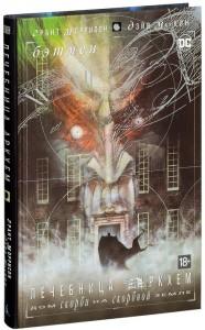 фото страниц Бэтмен. Лечебница Аркхем. Дом скорби на скорбной земле #2