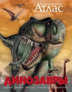фото страниц Динозавры. Иллюстрированный атлас #2