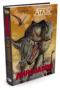 фото страниц Динозавры. Иллюстрированный атлас #3