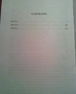 фото страниц Комплект Шантарам в 2-х книгах #8