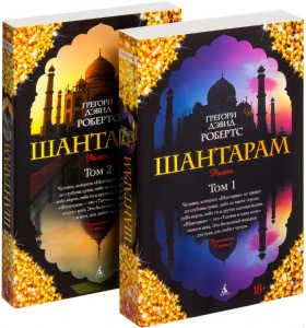 Книга Комплект Шантарам в 2-х книгах