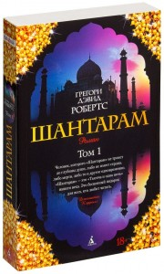 фото страниц Комплект Шантарам в 2-х книгах #3