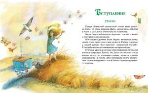 фото страниц Волшебник Изумрудного города #10